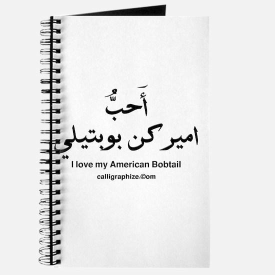American Bobtail Cat Arabic Journal