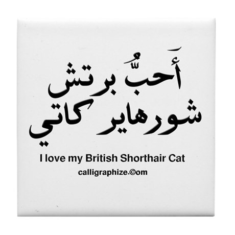 British Shorthair Cat Calligraphy Tile Coaster