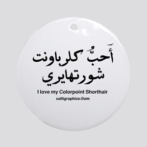 Colorpoint Shorthair Cat Calligraphy Ornament (Rou