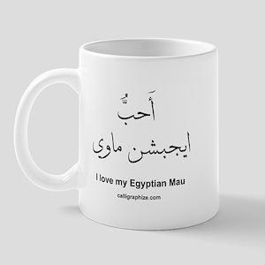 Egyptian Mau Cat Calligraphy Mug