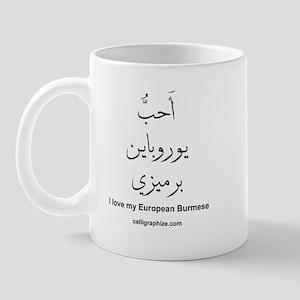 European Burmese Cat Calligraphy Mug