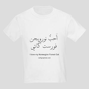 Norwegian Forest Cat Calligraphy Kids T-Shirt