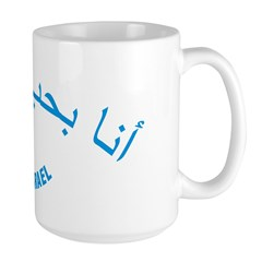 I Love Israel Large Mug