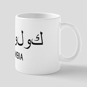 Columbia in Arabic Mug