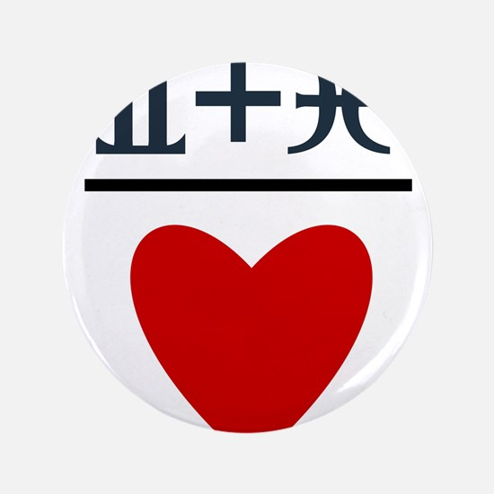 "Gemini + Pisces = Love 3.5"" Button (100 pack)"