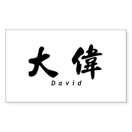 David Rectangle Sticker