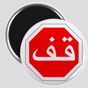 Stop - Morocco Magnet