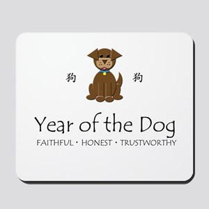 """Year of the Dog"" Mousepad"