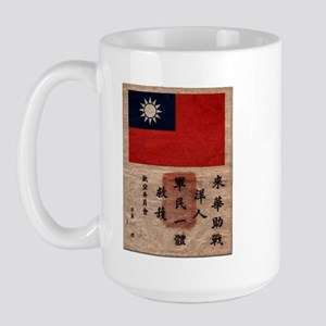 "Flying Tigers ""Blood Chit""  Large Mug"
