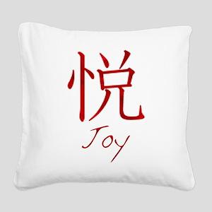 Joy (Kanji) Square Canvas Pillow