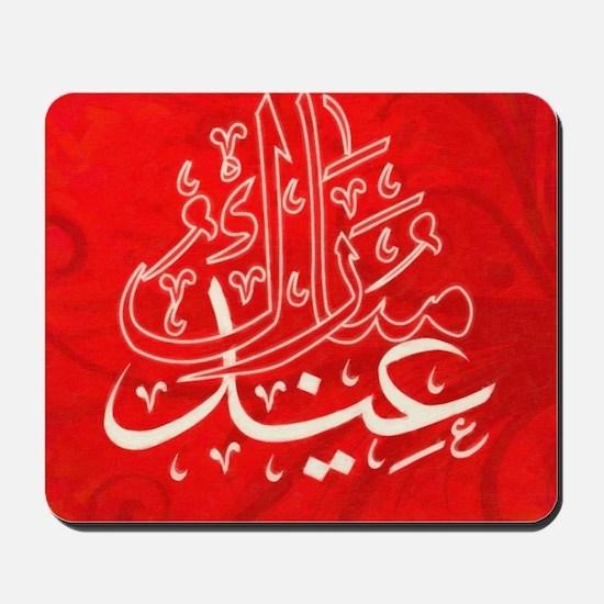 eid mubarak Mousepad
