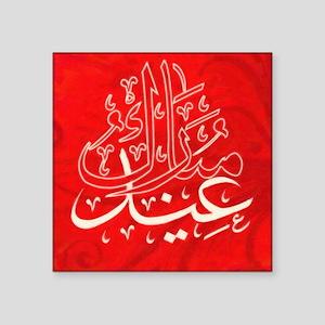 """eid mubarak Square Sticker 3"""" x 3"""""""
