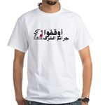 ICAHK White T-Shirt