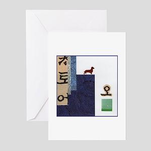 Zen Dachshund: dox-ZEN Greeting Cards (Pack of 6)
