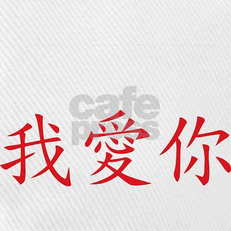 Chinese I Love You Symbol Baseball Cap By Symbolsonline