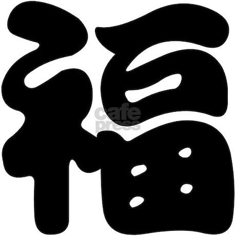 Fu Chinese Good Luck Symbol Journal By Symbolsonstuff