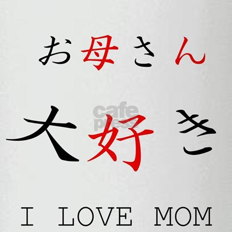 I Love Mom In Japanese Kanjihiragana Symbols Dr By Listing Store